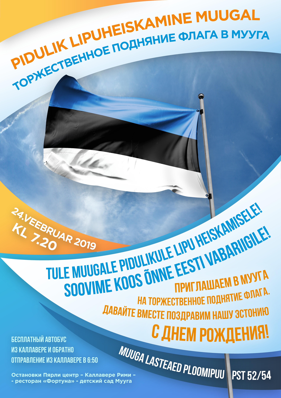 Торжественное поднятие флага в Мууга