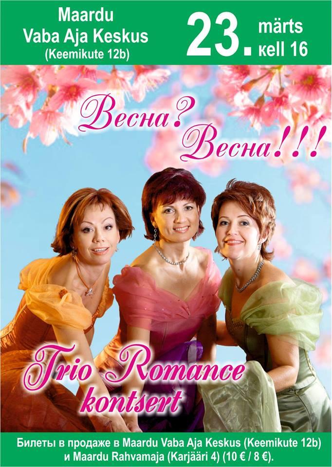 Весенний концерт трио «Романс»